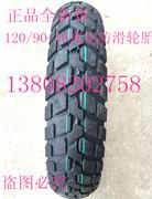 摩托车轮胎AX-1/本田250/摩托车120/90-16真空防滑120/90-16轮胎