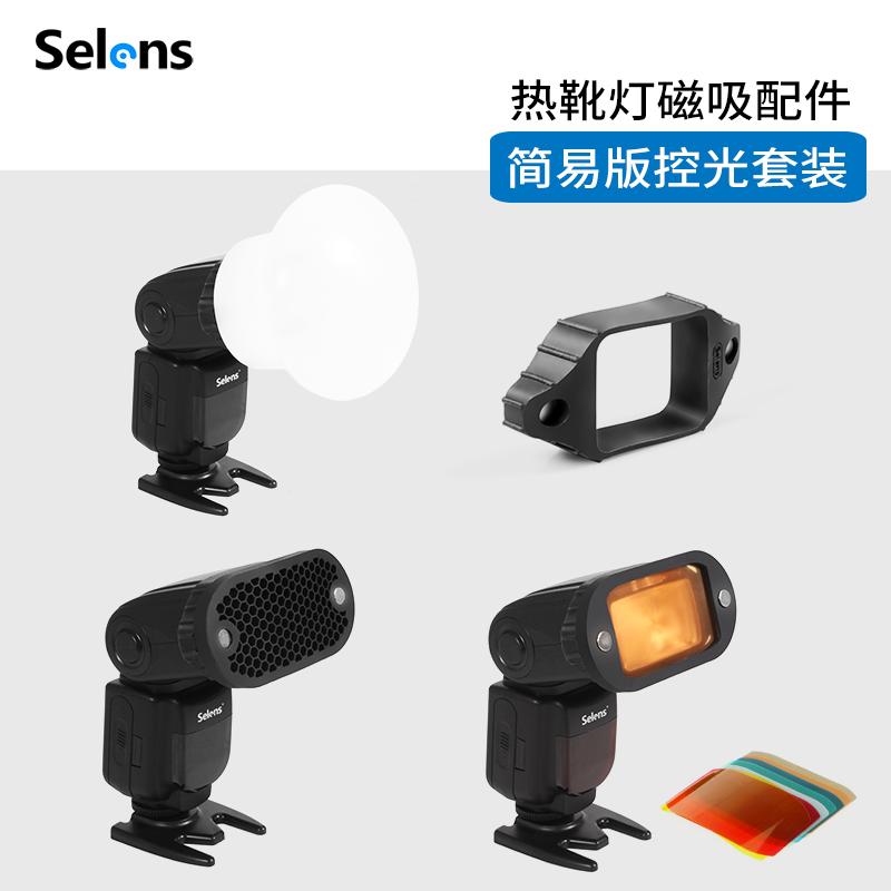 Selens 机顶闪光灯硅胶柔光球附件迷你蜂巢罩套装兼容MagMod 神牛V1 AD200佳能热靴闪光灯通用配件磁吸柔光罩