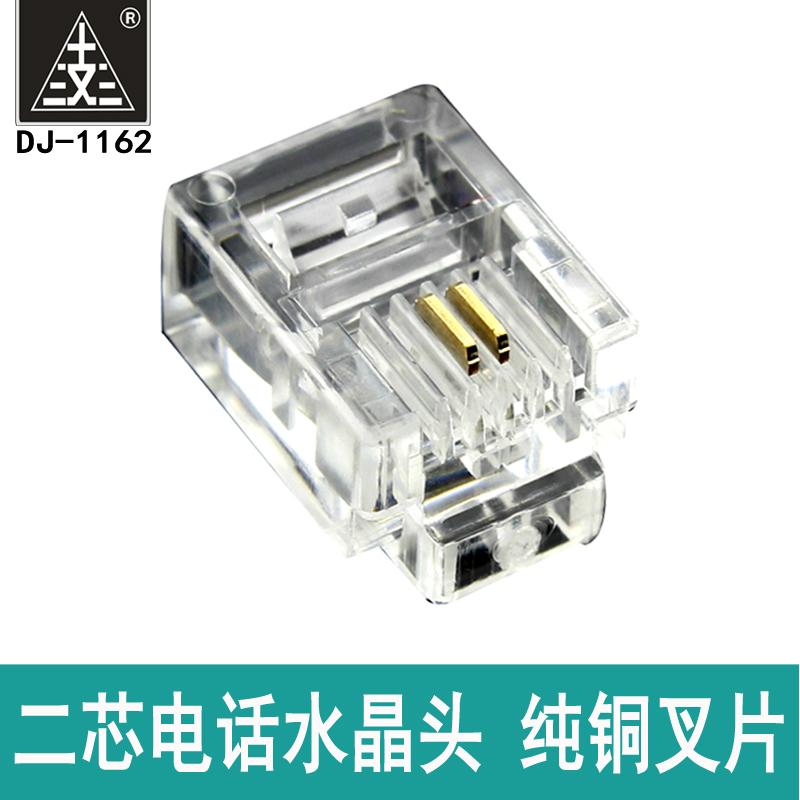 三支三 DJ-1162二芯电话线水晶头RJ11-6P2C水晶头 50个/100个/包