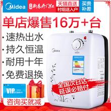 Midea美F0515AS厨宝储水速即热式5L厨房宝小型热水器家用