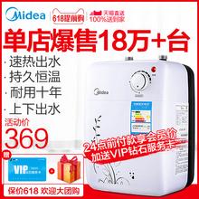 Midea美F0515AS小型厨宝储水即热式速热5L厨房热水器家用