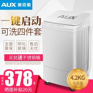 4.2公斤全自动洗衣机家用宿舍迷你小型波轮洗脱一体带甩干 奥克斯