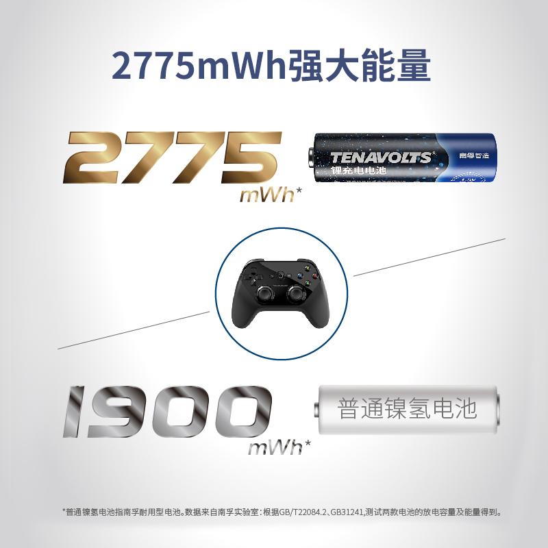 南孚锂可充 可充电电池5号8节套装组合装 1.5V恒压快充五号锂电池