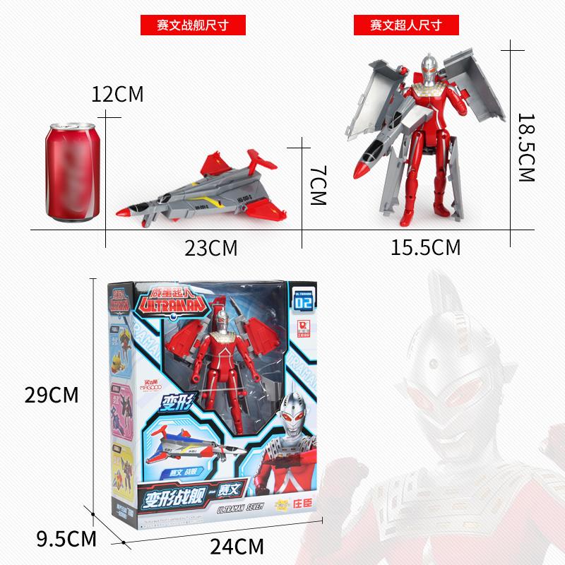 咸蛋超人泰罗奥特曼超人儿童玩具正版套装变形机器人战舰男孩模型