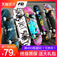AD Skateboard Beginner Adult Boys and Girls Adolescents Children's Road Vibrating Professional Double Axle Four Wheel Scooter