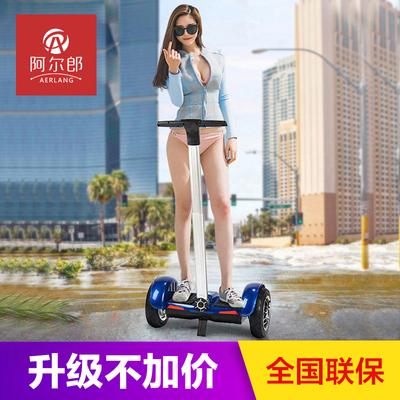 阿尔郎 智能电动自行平衡车双轮体感车两轮成人代步车思维车儿童