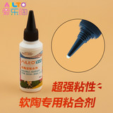 AILTO/Ailea Pottery Clay Color Mud Soft clay special adhesive needs to be baked and glued 59ml