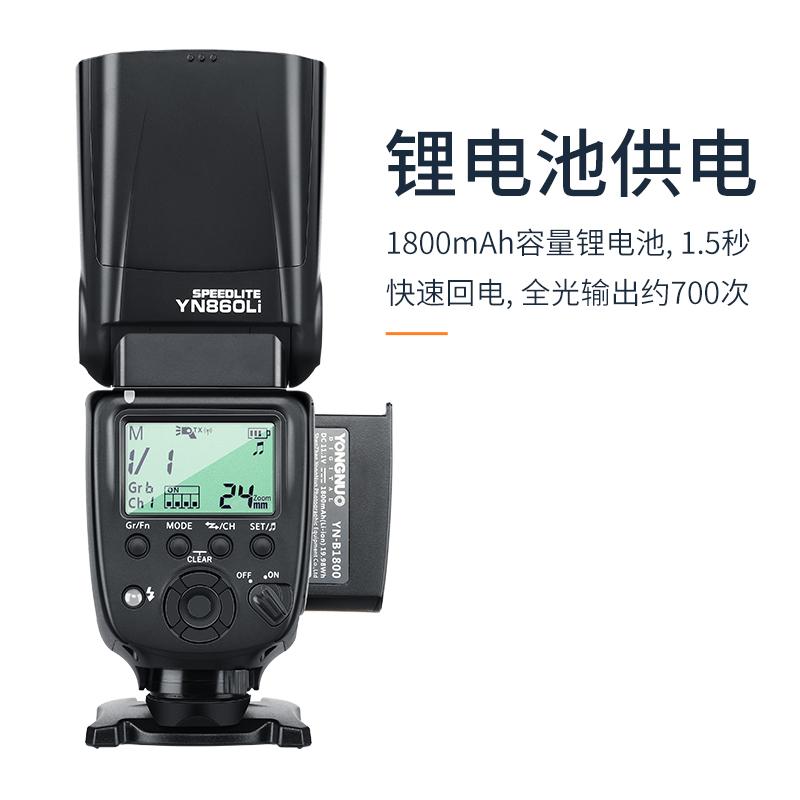 永诺YN860Li兼容佳能尼康索尼宾得单反相机锂电机顶热靴闪光灯