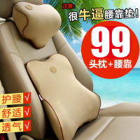 Car lumbar cushion lumbar pillow back lumbar cushion belt summer car seat memory cotton four seasons head pillow lumbar suit