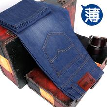 夏季薄款男士牛仔裤男宽松直筒裤子男青年休闲商务修身长裤男裤