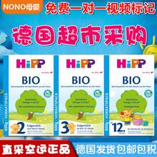 段800g送视频标记 德国喜宝奶粉HiPP有机BIO婴儿pre段1段2段3段12图片