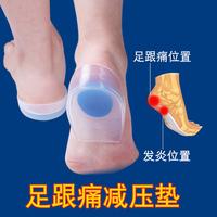 帝比克足跟垫骨刺鞋垫软脚后跟疼痛硅胶加厚减震足跟痛跟腱炎男女