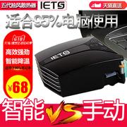 ETS五代笔记本电脑抽风式散热器侧吸式14寸15.6风扇水冷静音17寸