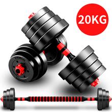 哑铃男士一对家用健身器材练臂肌15/20/30/40/50kg公斤可拆卸杠铃