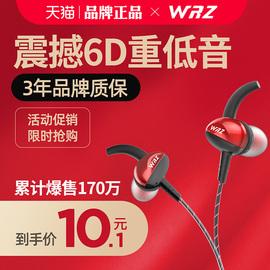 WRZ i7耳机原装正品适用苹果6s华为oppo小米vivo耳麦手机电脑女生韩版可爱耳塞入耳式运动K歌吃鸡有线高音质图片