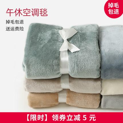 法兰绒空调毯办公室女盖腿毯单人午睡毯小毯子沙发毯夏季薄小毛毯
