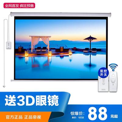 正品帝视84寸100寸120寸150寸电动遥控高清投影仪幕布投影机屏幕