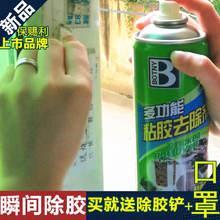 除胶剂去胶神器汽车清除不干胶粘胶去除3M胶家用玻璃清洁柏油清洗