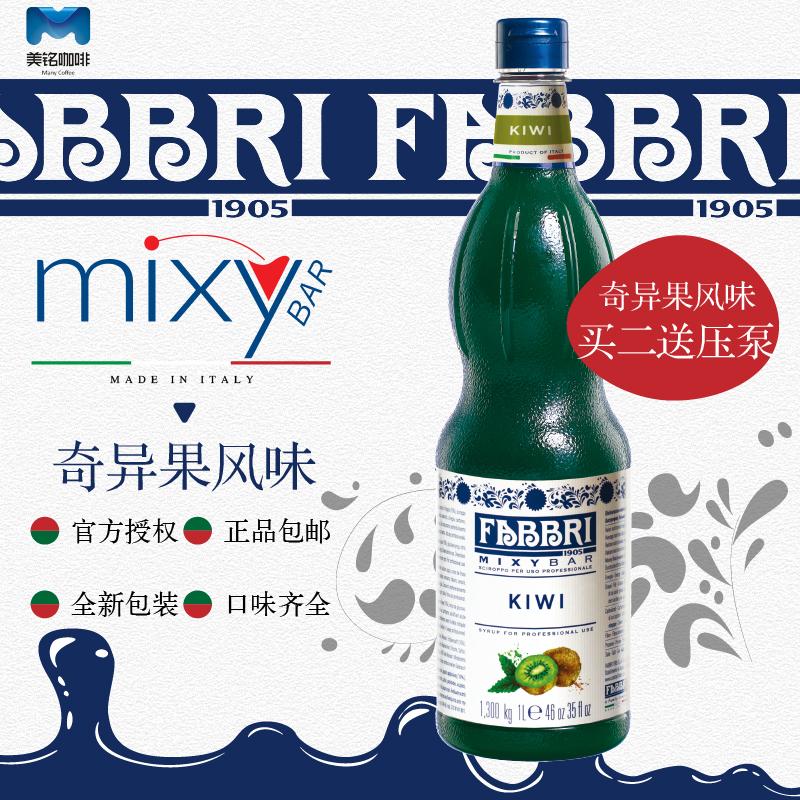 法布芮奇异果味糖浆意大利FABBRI进口水果果汁鸡尾酒气泡饮料热卖