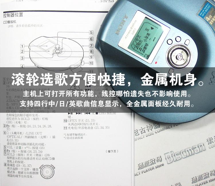 索尼SONY D-NE900 CD随身听/CD播放机/CD机/WALKMAN,支持MP3碟
