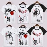 中国风百家姓衣服姓氏定制名字汉字文字印花短袖男女文艺T恤夏季