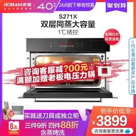 【小户型推荐】老板电蒸箱S271X家用 嵌入式35L电蒸炉电器旗舰店图片