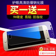 三星s7钢化膜直屏全屏覆盖Galaxy sm-g9300防爆s6手机保护膜g9200