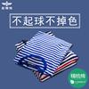 海军条纹衫