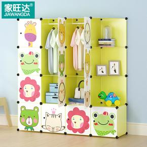 家旺达儿童衣柜简易组装塑料收纳柜宝宝储物柜组合简约现代经济型