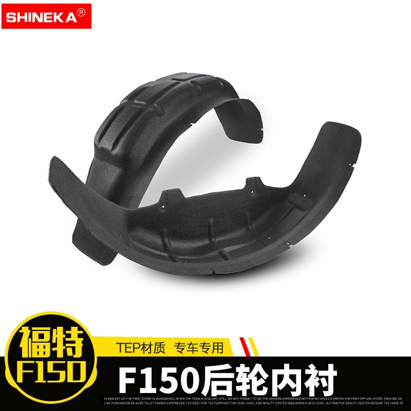 适用于福特F150后轮内衬改装饰进口猛禽轮毂防水板下档板外饰配件