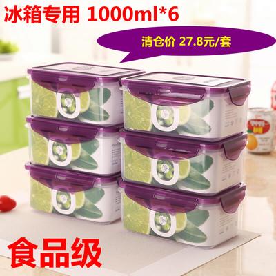 进口料家用安立格冰箱冷冻密封饭微波食品塑料收纳加厚保鲜盒套装
