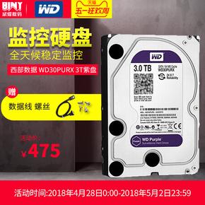 WD/西部数据 WD30PURX 西数3T紫盘 台式电脑主机 监控级机械硬盘