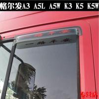格尔发A3A3LA3晴雨挡WA5A5WA5LA5XK3K5重卡货车车窗雨眉挡遮雨板