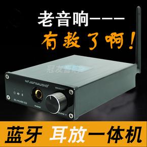 飞想蓝牙音频接收器家用音响功放音箱无损hifi解码器耳放一体机