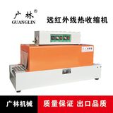 Guanglin BS260 Heat Shrink Machine Heat Shrink Film Packaging Machine Tableware Makeup Digital Laminator Mini