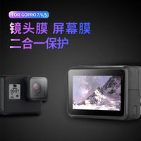 Applicable to gopro hero7/6/5 HD film Lens Display front and rear protective film Tempered film accessories