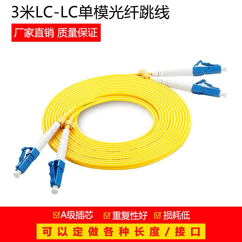 华立信 光纤跳线LC-LC 3米单模光纤跳线LC尾纤跳线电信级光纤线