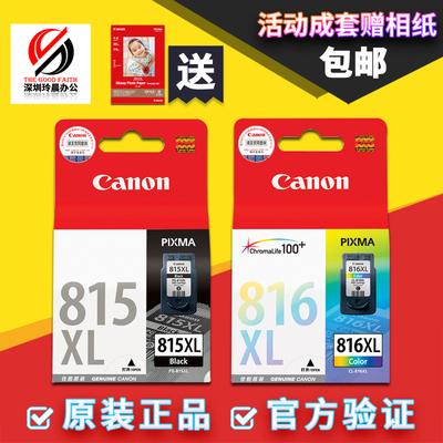 原装佳能815墨盒 816XL MP236 259 288 IP2780MX368打印机 黑彩色