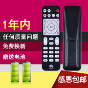 Huawei Yue box remote control EC6108V9 network set-top box mobile telecommunications Unicom TV box remote control