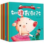 10本全套 有声读物 儿童绘本0-3岁 宝宝睡前故事书3-6岁幼儿书籍早教启蒙幼儿园绘本儿童 3-6周岁小动物成长故事绘
