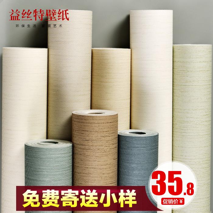 墻紙純色簡約現代