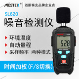 SL620 dIB noise tester industrial digital sound scale meter professional high-precision mini household noise meter