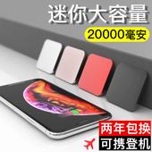 专用适用于小米苹果oppo闪充 科势迷你便携20000毫安充电宝大容量手机通用快充移动电源超薄小巧冲女原装 正品图片