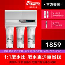 佳尼特75G净水器CR75-C-E-6省水纯水机RO反渗透家用直饮厨房过滤