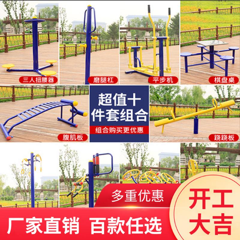 室外户外健身器材学校成人肋木杆公园广场路径引体向上三合一小区