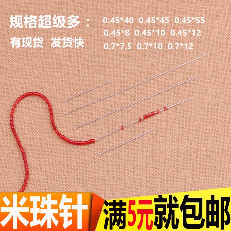 DIY工具串珠子穿珠针专用针细长针米珠针穿线针超细串珠针包邮