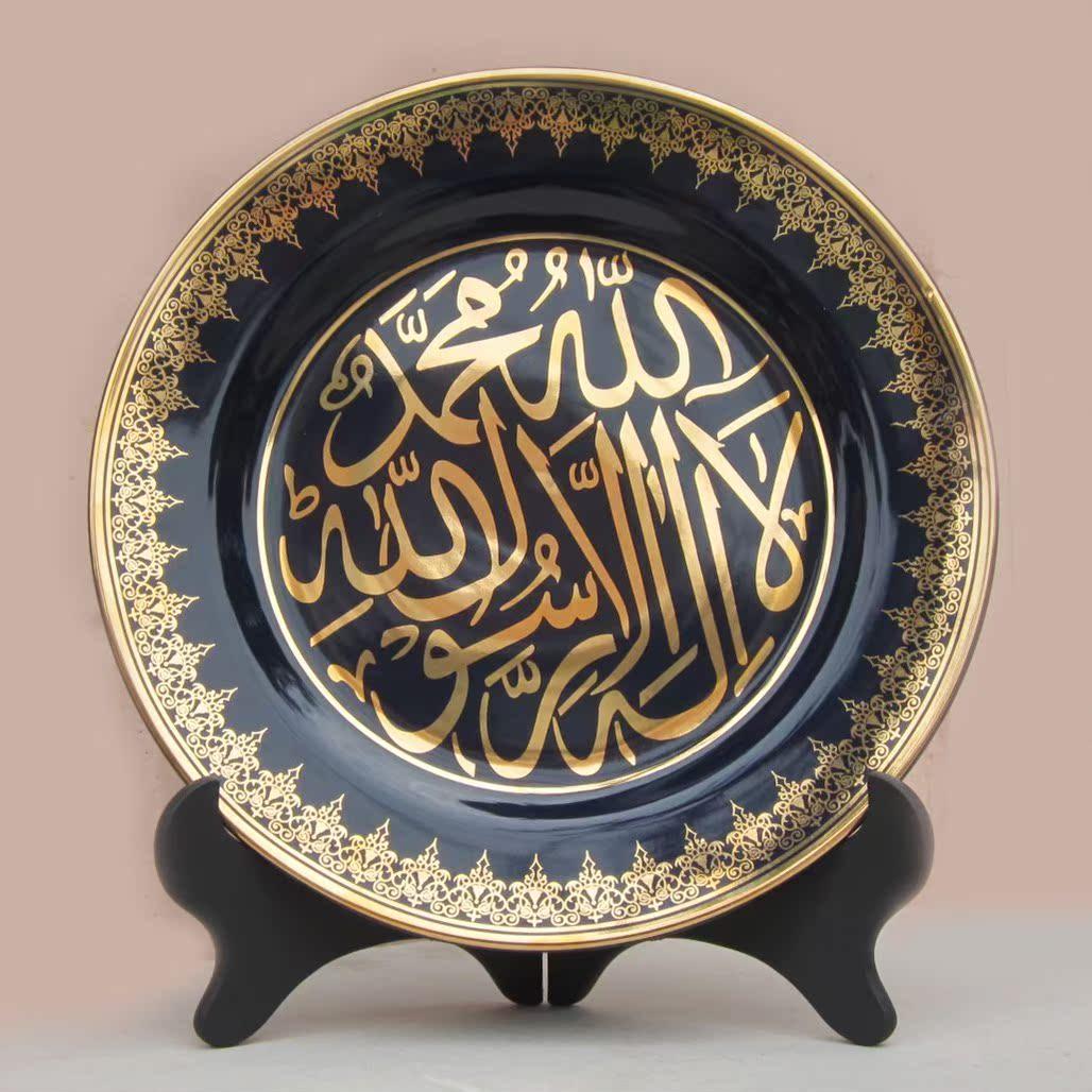 伊斯兰教工艺品 经文摆件陶瓷盘 穆斯林回族家庭装饰用品饭店开业