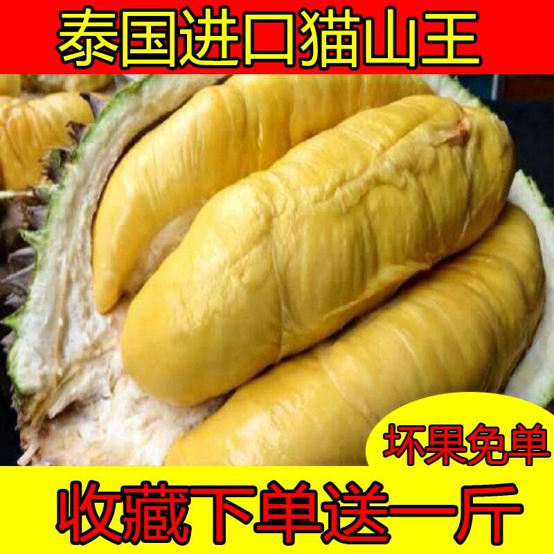 泰国榴莲新鲜金枕头现摘现发软糯香甜水果包邮孕妇3-10斤猫山王。