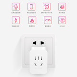 Smart timing socket wifi switch small Tmall Elf graffiti smart APP mobile phone remote control socket