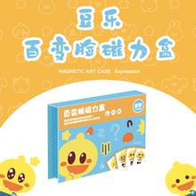 百变脸磁力盒儿童益智早教玩具秒杀 官方正品 豆乐儿歌